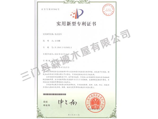 木屋房车专利证书
