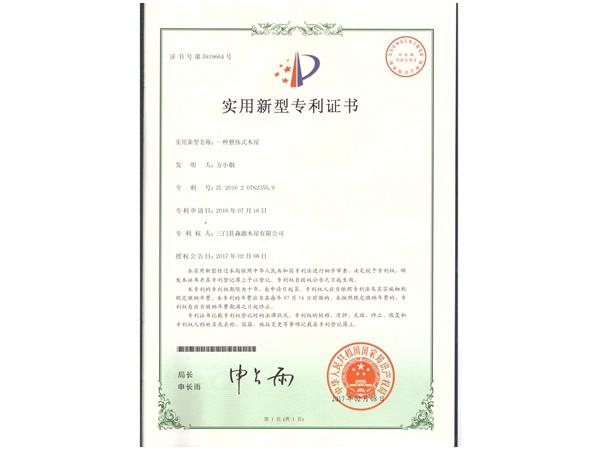 整体式木屋专利证书