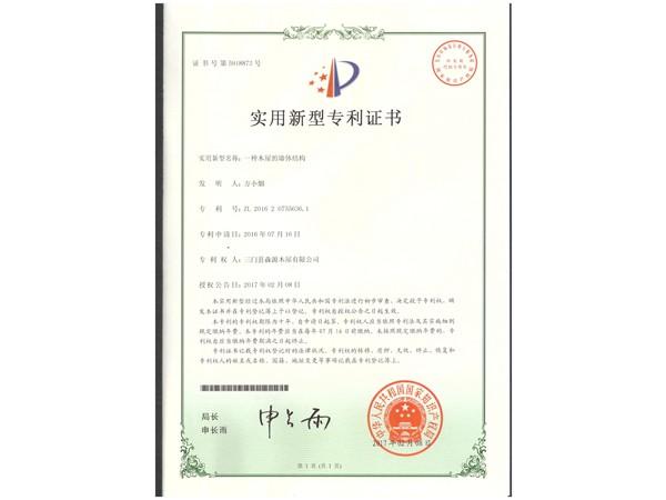 木屋墙体结构专利证书