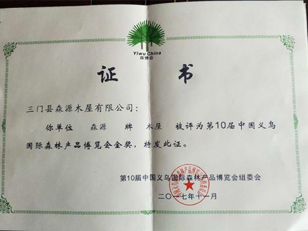森源木屋证书荣誉 (2)